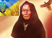 предсказания об Украине
