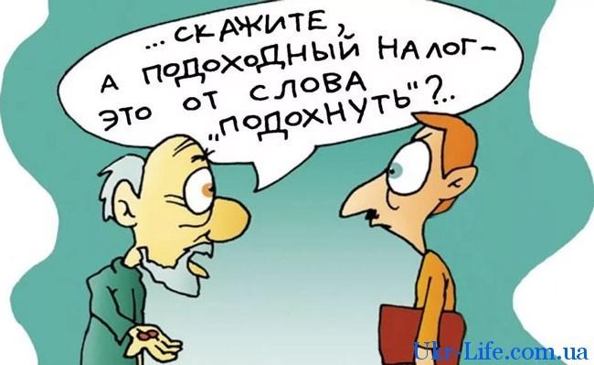 Картинки по запросу налоги карикатура