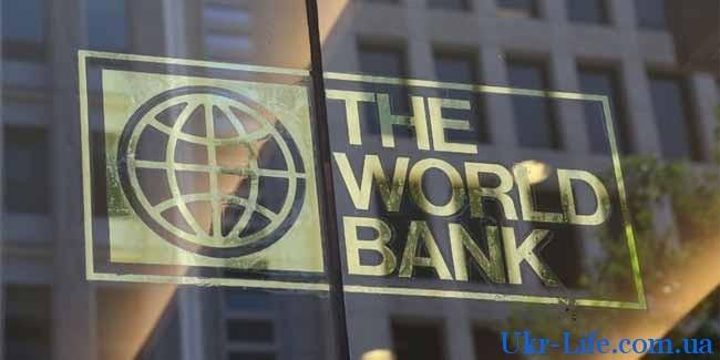 Что думают эксперты Всемирного банка
