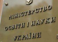 Министерство образования