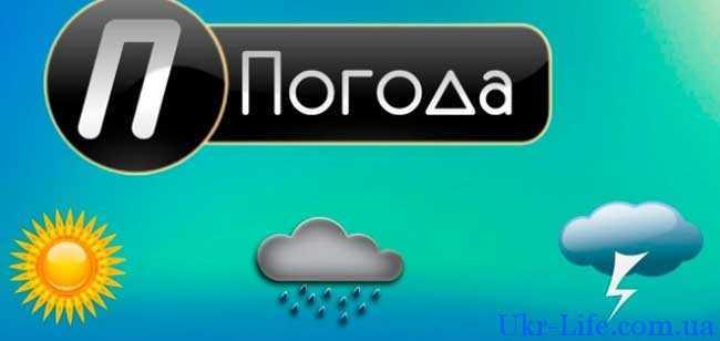 Какой будет в октябре 2018 года погода в Украине?