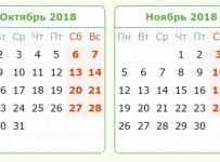 Производственный календарь на октябрь 2018 года