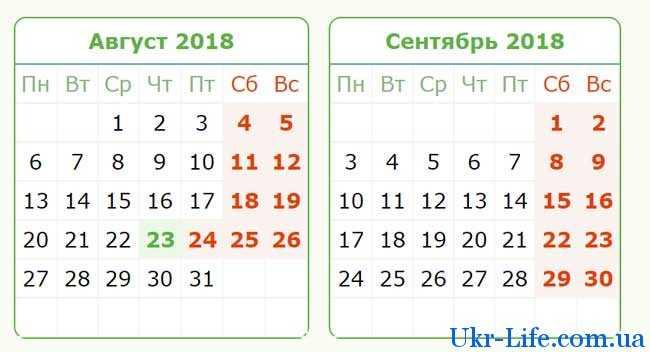 Производственный календарь на сентябрь 2018 года