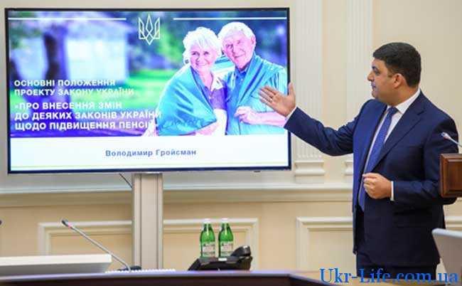 Последние новости о пенсионной реформе в Украине