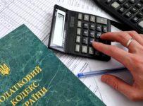 Подробнее о Налоговом кодексе
