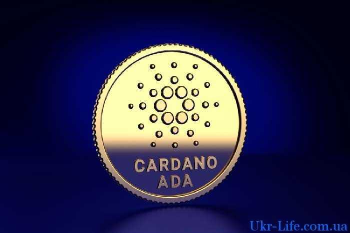 валюта ADA