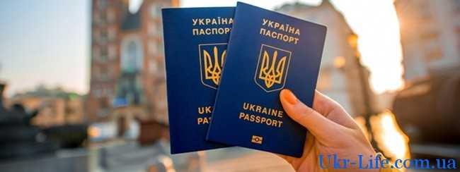 Отследить загранпаспорт в Украине в 2019 году