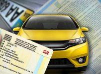 переоформить авто в Украине по новым правилам