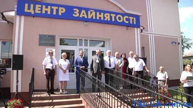 Биржи труда в Украине 2019